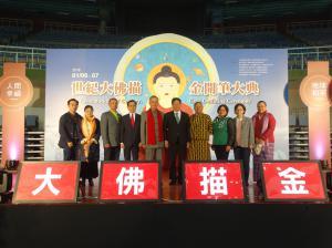 特別邀請不丹前總理肯贊多傑桃園市市長鄭文燦等各界長官、貴賓蒞臨