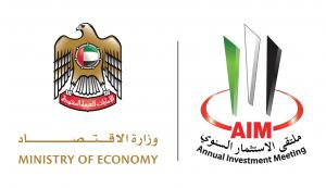 UAE Ministry of Economy, Annual Investment Meeting