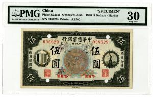"Chinese-American Bank of Commerce, 1920 ""Harbin"" Branch Issue Rarity. Harbin, China. $5, P-S231s1, S/M#C271-3.5b, Specimen banknote (Issued banknote with regular Serial Number used as Specimen), Black on m/c, Statue of Liberty at right. arms at left, larg"